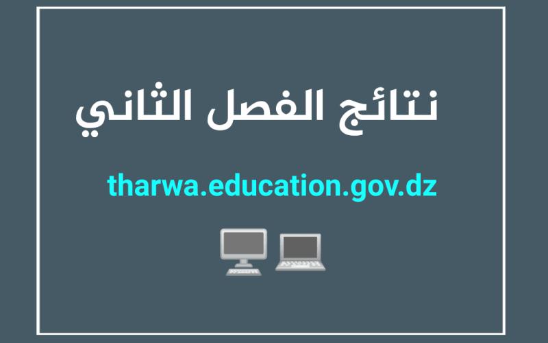 هنا النتائج النهائية tharwa.education.gov.dz