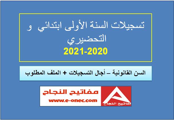 التسجيل في التحضيري و الأولى ابتدائي 2021