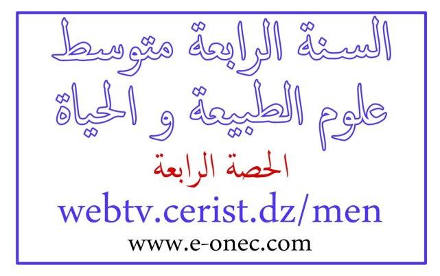 علوم الطبيعة والحياة 4 متوسط الحصة 4 webtv.cerist.dz/men