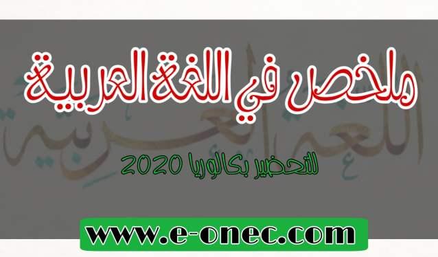 ملخص في اللغة العربية للتحضير لبكالوريا 2020