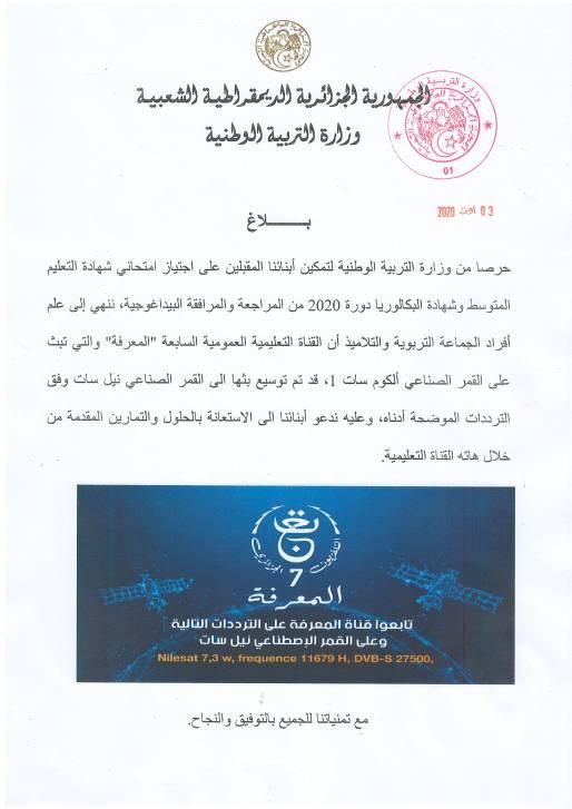 بلاغ وزارة التربية و التعليم