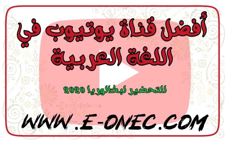 أفضل قناة يوتيوب في اللغة العربية للتحضير لبكالوريا 2020