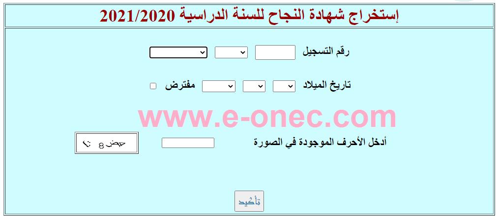 شهادة اثبات المستوى المراسلة 2021