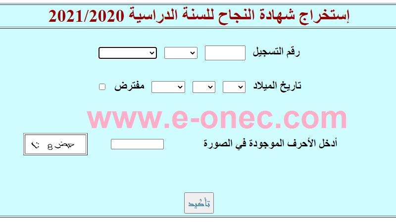 شهادة اثبات المستوى المراسلة 2021 ONEFD attestation