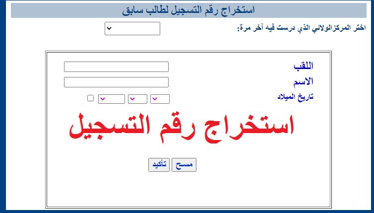 استخراج رقم التسجيل للمتعلم بالمراسلة 2021 numins