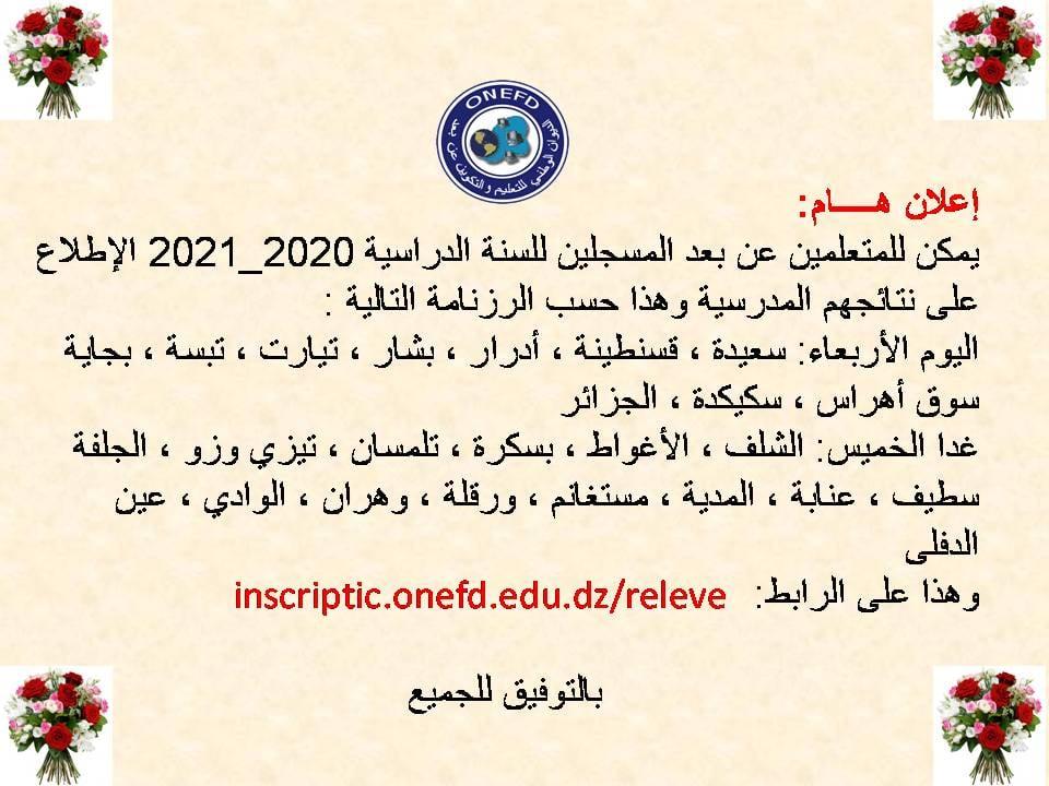 تاريخ الدورة الاستدراكية للفرض الالكتروني 2021
