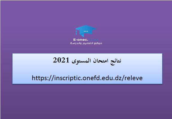 نتائج امتحان المستوى 2021حسب المراكز