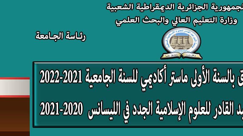 تسجيلات الماستر الجامعة الاسلامية قسنطينة 2021 193.194.84.163:8080/msubscription