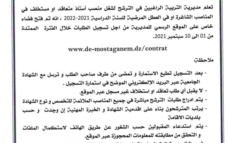 استخلاف وتعاقد مستغانم 2021 التسجيل de-mostaganem.dz/contrat