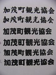 刺繍の字体