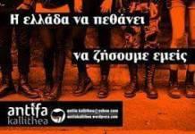 ΑΝΤΙΦΑ: Η ΑΝΕΞΑΡΤΗΤΗ ΑΡΧΗ ΚΑΤΑΣΤΟΛΗΣ.!!!!!