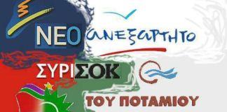 ΑΠΟ ΚΟΜΜΑΤΑ Μιλάμε για την κορυφαία απάτη των κομμάτων. Όλων των κομμάτων. Όποιος θέλει να κυβερνήσει την Ελλάδα θα βάλει στο στόμα του την κασέτα. Να γίνουν εκλογές. Να φύγει η αποτυχημένη κυβέρνηση. Η ΚΟΡΥΦΑΙΑ ΑΠΑΤΗ ΤΩΝ ΚΟΜΜΑΤΩΝ.