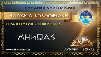 ΜΗΝΩΑΣ ΙΕΡΟ ΕΛΛΑΝΙΟ ΚΕΙΜΕΝΟ