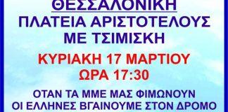 Αφίσα μεγάλης δράσης της Ελλήνων Συνέλευσις στην Θεσσαλονίκη 17-3-2019