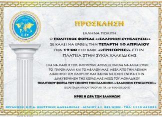 Ομιλία στην Συκιά Χαλκιδικής 10-4-2019