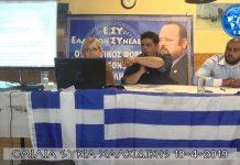 Η ομιλία στην Συκιά Χαλκιδικής 10-4-2019
