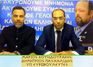 ομιλία ενημέρωσης του υποψήφιου Ευρωβουλευτή Πασχαλίδη Δημητρη, καθώς και του συνυποψηφίου Κουνδουράκη Μάριου