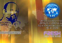 ΑΡΤΕΜΗΣ ΣΩΡΡΑΣ FRESH RADIO 19-4-2019