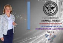Ευαγγελία Γιαδάνου 15-5-2019