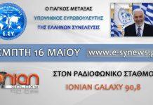 ΓΙΑΓΚΟΣ ΜΕΤΑΞΑΣ 16-5-2019