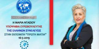 Η Μαρία Ντάσιου στον εοε 16-5-2019