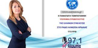 Παναγιώτα Τσιμπογιάννη στο ράδιο αλμωπία 17-5-2019