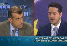 Ο ΑΛΕΞΑΝΔΡΟΣ ΜΕΤΑΞΑΤΟΣ ΣΤΟ BLUE SKY TV 24-5-2019