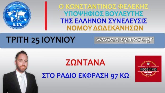 ΚΩΝΣΤΑΝΤΙΝΟΣ ΦΕΛΕΚΗΣ ΡΑΔΙΟ ΕΚΦΡΑΣΗ 97 ΚΩ 25-6-2019