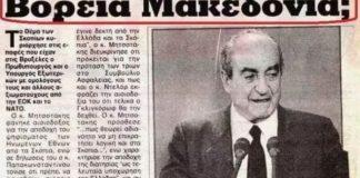 βόρεια μακεδονία 1993