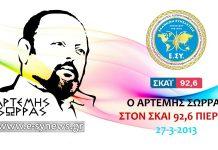 ΑΡΤΕΜΗΣ ΣΩΡΡΑΣ ΣΤΟΝ ΣΚΑΙ ΠΙΕΡΙΑΣ 92,6 27-3-2013