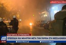 ΕΚΤΑΚΤΟ: Ξέφυγε η κατάσταση στη Θεσσαλονίκη – Άγρια επεισόδια στους δρόμους της πόλης – Καίγονται αυτοκίνητα