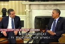 Συνάντηση Σαμαρά - Ομπάμα: Η ΚΥΒΕΡΝΗΣΗ ΤΩΝ ΗΠΑ ΟΦΕΙΛΕΙ ΣΤΗΝ ΕΛΛΑΔΑ ΕΝΑ ΜΕΓΑΛΟ ΧΡΕΟΣ (DEBT). ΒΙΝΤΕΟ