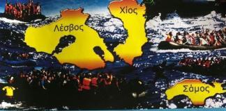 Θέλουμε πίσω τα νησιά μας… θέλουμε πίσω τη ζωή μας!!! Στο πόδι ο λαός της Λέσβου, της Χίου και της Σάμου τις 22 Ιανουαρίου