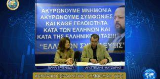 ΚΕΝΤΡΙΚΟ ΙΣΡΑΗΛΙΤΙΚΟ ΣΥΜΒΟΥΛΙΟ - ΚΡΑΤΟΣ ΕΝ ΚΡΑΤΕΙ