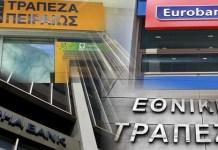 Ποιες συναλλαγές ΔΕΝ θα γίνονται από σήμερα στις τράπεζες