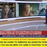 Ο ΝΙΚΟΣ ΕΥΑΓΓΕΛΑΤΟΣ ΣΕ ΡΟΛΟ ΤΗΛΕΔΙΚΑΣΤΗ