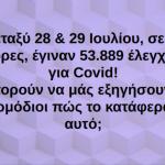 Μεταξύ 28 & 29 Ιουλίου, σε 24 ώρες, έγιναν 53.889 έλεγχοι για Covid! Μπορούν να μάς εξηγήσουν οι αρμόδιοι πώς το κατάφεραν αυτό;
