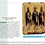 ΤΟ ΣΧΟΛΙΚΟ ΒΙΒΛΙΟ ΤΩΝ ΑΡΧΑΙΩΝ ΕΛΛΗΝΙΚΩΝ ΤΗΣ Α' ΓΥΜΝΑΣΙΟΥ