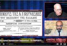 Κ.Ι.Σ. (Κεντρικό Ισραηλιτικό Συμβούλιο)... ΤΟ ΓΝΩΡΙΖΑΤΕ;;; - ΔΗΜΗΤΡΗΣ ΠΑΣΧΑΛΙΔΗΣ
