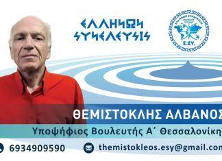 """Θεμιστοκλής Αλβανός: """"Με το ψηφοδέλτιο της Ελλήνων Συνέλευσις επιλέγονται εκπρόσωποι χωρίς ασυλία"""""""