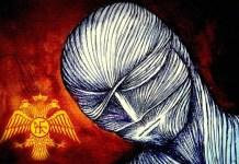 Βυζαντινή Ορθόδοξη Ιερά Εξέταση. Η βία, η μισαλλοδοξία και ο φανατισμός στο Βυζάντιο, ή περί Βυζαντινής Ιεράς Εξέτασης