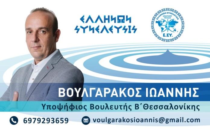 Ιωάννης Βουλγαράκος: 49.000 έργα εφόσον η Ελλήνων Συνέλευσις έρθει στη διακυβέρνηση της χώρας