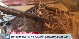 Δαμάσι: Εγκατάλειψη και προβληματισμός 75 μέρες μετά τον σεισμό