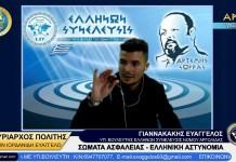 ΣΩΜΑΤΑ ΑΣΦΑΛΕΙΑΣ - ΕΛΛΗΝΙΚΗ ΑΣΤΥΝΟΜΙΑ