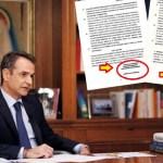 Διαφθορά Μητσοτάκη: Νέα κρυφή «λίστα Πετσα» με κρατικό χρήμα εκμαυλισμού δημοσιογράφων και Μέσων Ενημέρωσης