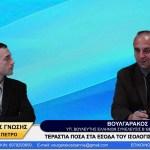 ΤΕΡΑΣΤΙΑ ΠΟΣΑ ΣΤΑ ΕΣΟΔΑ ΤΟΥ ΙΣΟΛΟΓΙΣΜΟΥ ΤΟΥ 2019