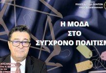 Η ΜΟΔΑ ΣΤΟΝ ΣΥΓΧΡΟΝΟ ΠΟΛΙΤΙΣΜΟ