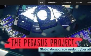 Μαζική διαρροή δεδομένων αποκαλύπτει το spyware του Ισραηλινού Ομίλου NSO που χρησιμοποιείται για τη στόχευση ακτιβιστών, δημοσιογράφων και πολιτικών ηγετών παγκοσμίως