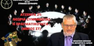 ΑΤΖΕΝΤΑ 21: ΘΕΩΡΙΑ ΣΥΝΟΜΩΣΙΑΣ Ή ΠΡΑΓΜΑΤΙΚΟΤΗΤΑ; (ΜΕΡΟΣ ΣΤ)