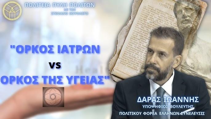 ΟΡΚΟΣ ΙΑΤΡΩΝ vs ΟΡΚΟΣ ΤΗΣ ΥΓΕΙΑΣ ΜΕΡΟΣ 1ο